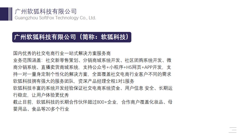 社交新零售分销系统_社交电商系统_新零售系统开发插图(6)
