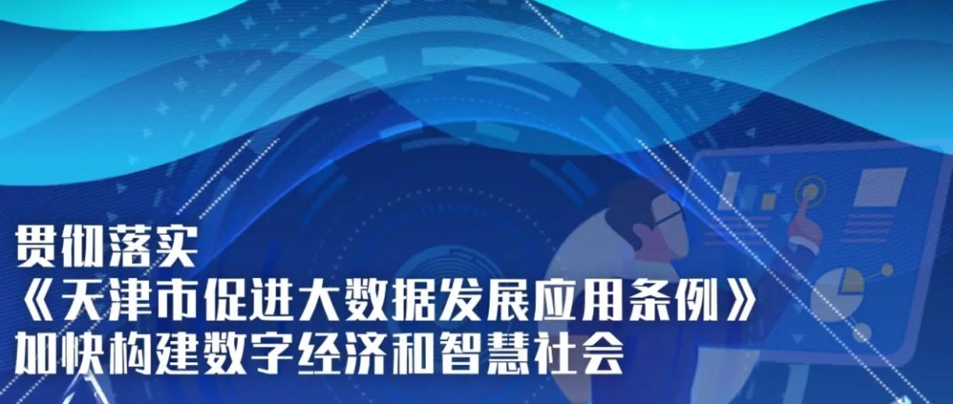 韩洪联通:天津市互联网行业党委召开会议缩略图