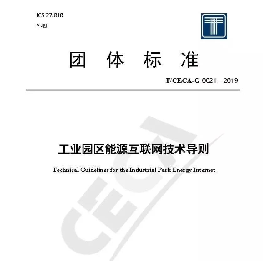 seotrad优化:工业园区能源互联网技术导则-低吟浅唱