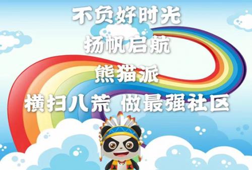 熊猫派app