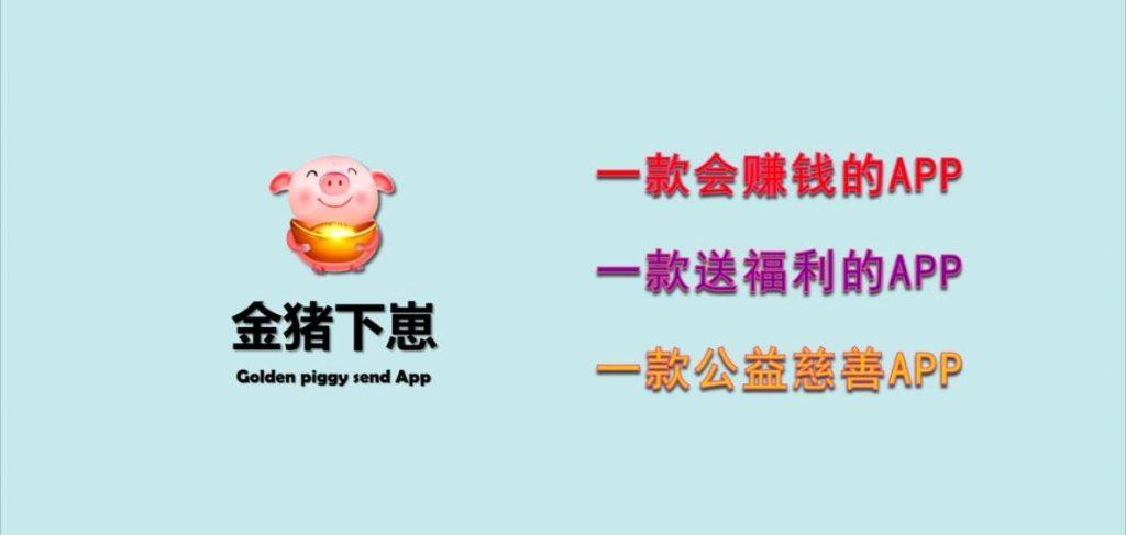 金猪下崽系统开发公司