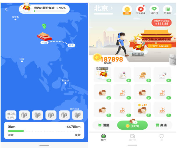 旅行世界app系统开发