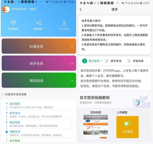 攒攒app抖音点赞系统开发