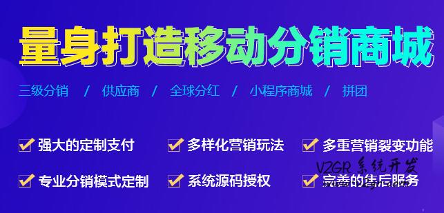 爱润妍分销系统开发