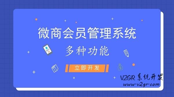 广州微商系统开发公司