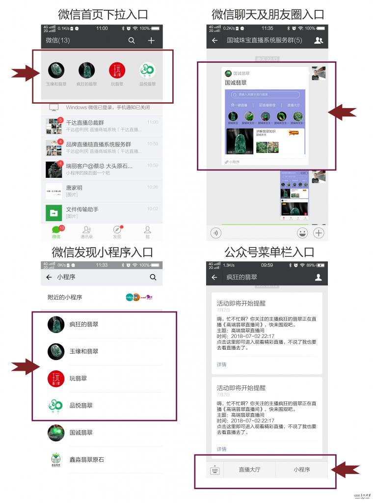 广州小程序直播系统开发公司