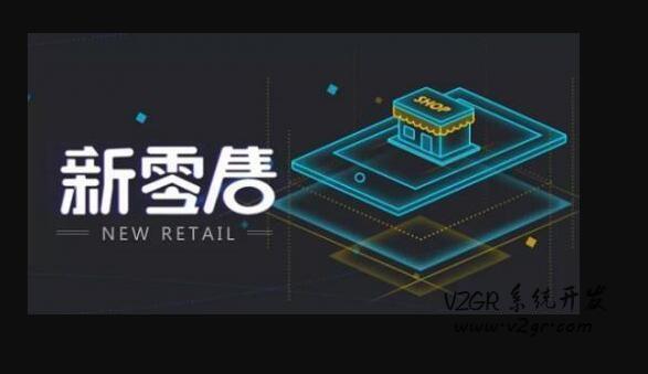 美筱新零售商城系统开发