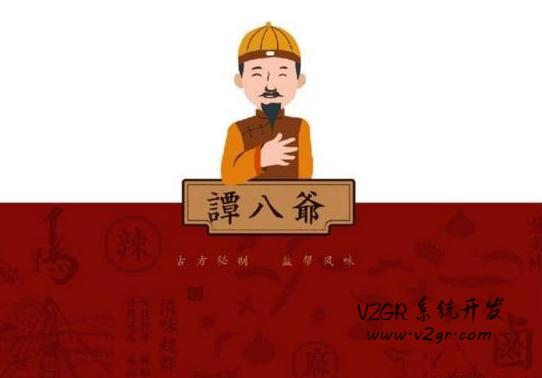 谭八爷微商分销系统定制开发