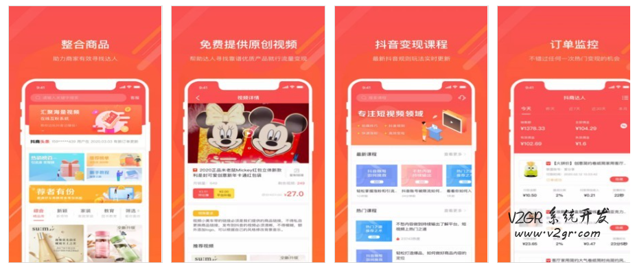 抖商达人app开发(快速上线)