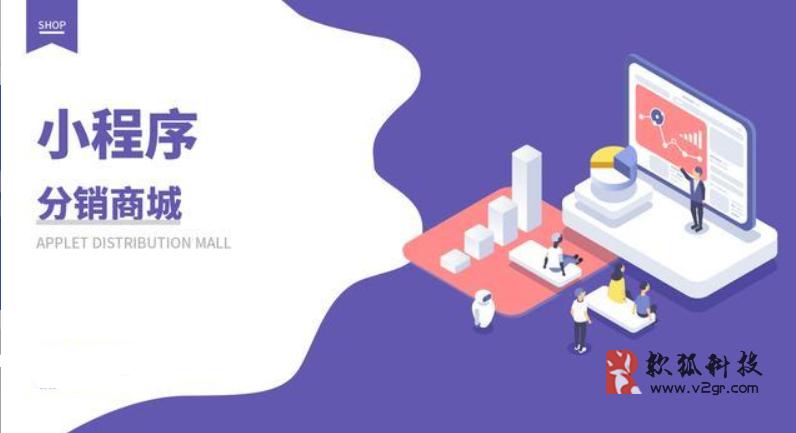 微商分销系统商城开发 快速上线插图