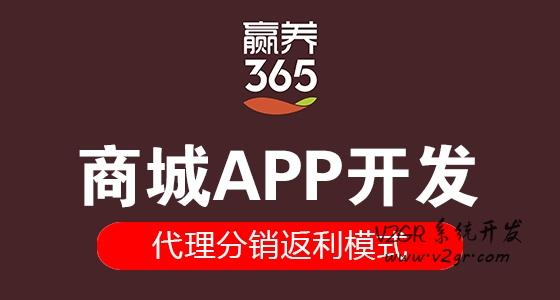 赢养365商城APP开发 代理分销返利模式插图