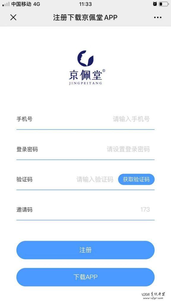 京佩堂分销系统开发 399合伙人模式插图(1)