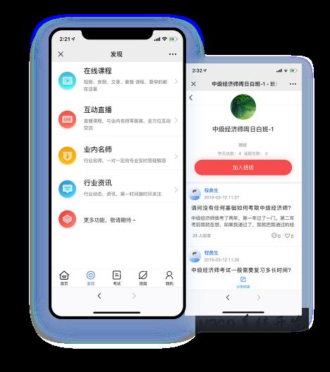 在线教育app开发_教育平台app开发费用插图(3)