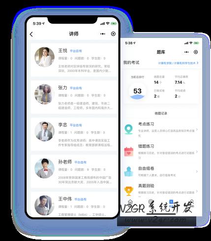 在线教育app开发_教育平台app开发费用插图(4)