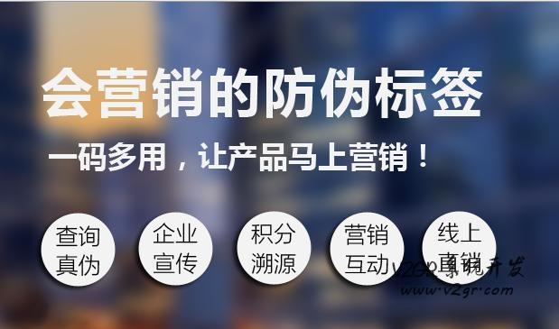 二维码标签营销,一码多用,防伪+防窜+营销插图(2)