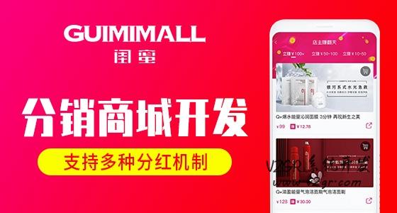 闺蜜Mall分销商城开发 支持多种分红机制插图