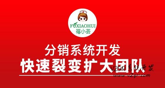 福小荟分销系统开发 快速裂变扩大团队缩略图