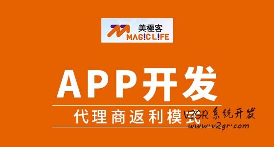 美极客app开发 代理商返利模式缩略图