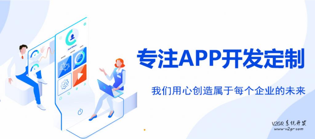 手机软件定制价格 app开发报价清单插图