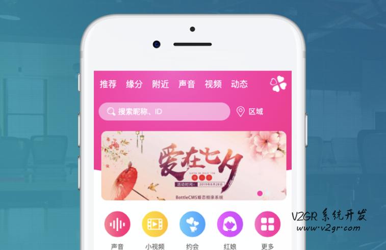 红娘婚恋小程序开发 婚介交友平台开发插图