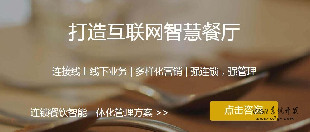 小程序扫码点餐系统开发_微信餐饮点餐小程序开发插图(2)