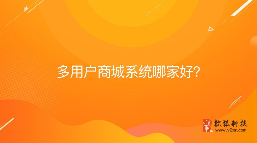 广州多用户商城系统开发多少钱插图(1)
