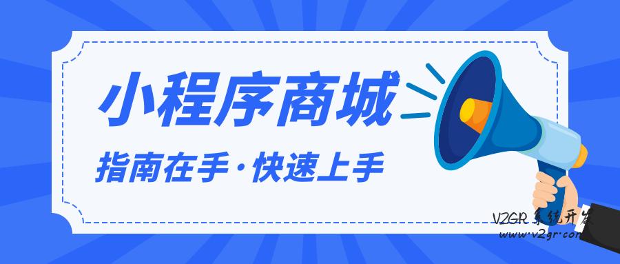 多商家入驻小程序开发插图(1)