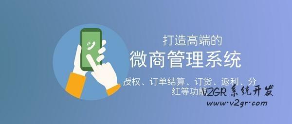 微商后台管理系统 移动互联网营销新风潮插图(1)