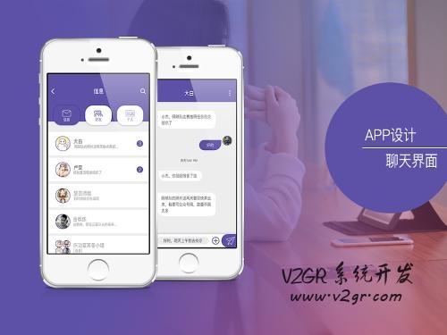 即时聊天app开发_社交软件聊天app源码