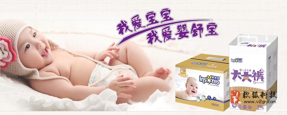 婴舒宝纸尿裤微商新零售系统开发插图