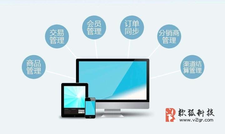 微信分销平台搭建