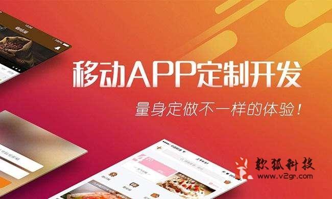 广州商城APP开发需要多少钱?插图