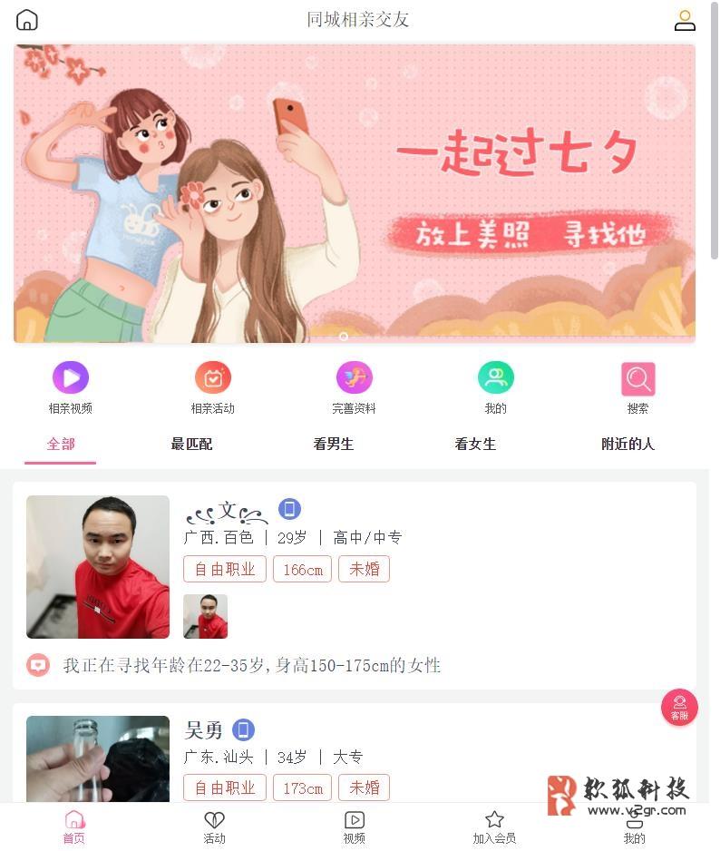 广西同城相亲交友公众号开发 婚恋平台搭建插图(1)