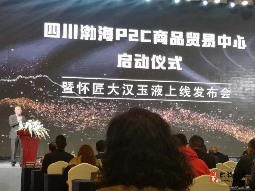渤海P2C预售拼团系统开发 渤海P2C奖金制度插图