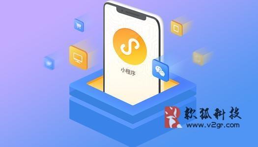 广州知识付费小程序开发费用是多少?缩略图