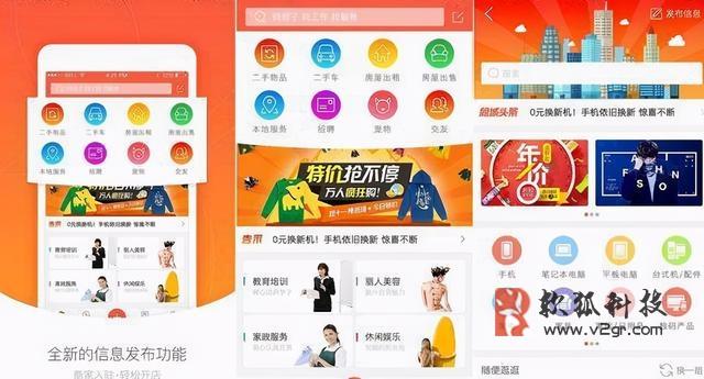 天河开发一个二手交易app费用多少?插图