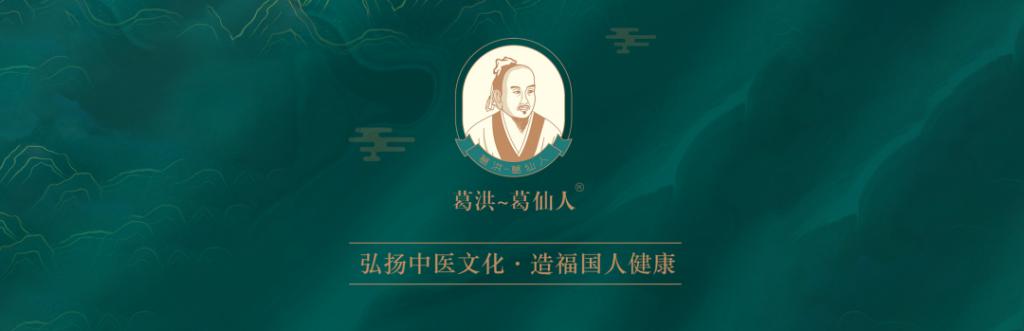 葛洪葛仙人微商新零售系统开发 奖励制度
