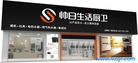帅日电器新零售模式系统开发