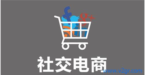 传统电商和社交新零售的区别