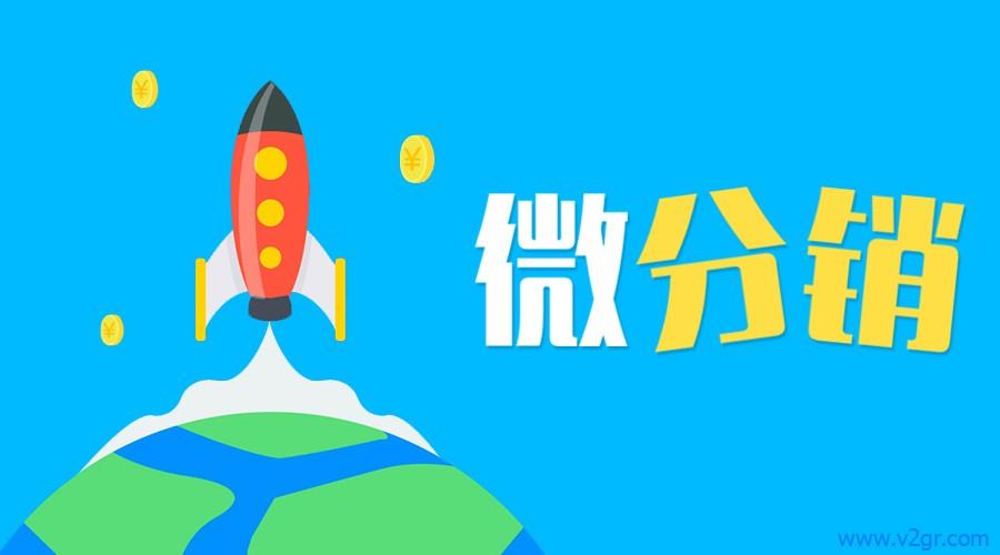 广州微分销商城开发需要哪些功能?