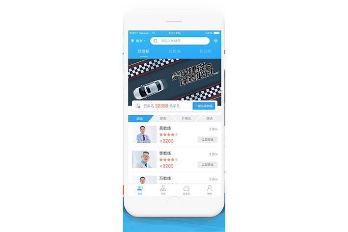 奇鹤堂微商订货管理系统开发