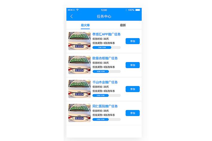 呆萌价共享app开发的知名公司插图1