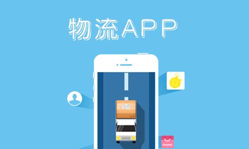 物流app一站式开发解决方案