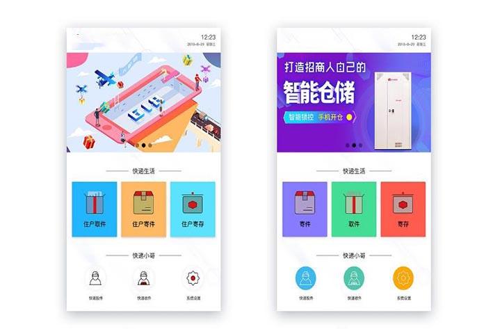 王老吉哔嗨啤新零售系统开发