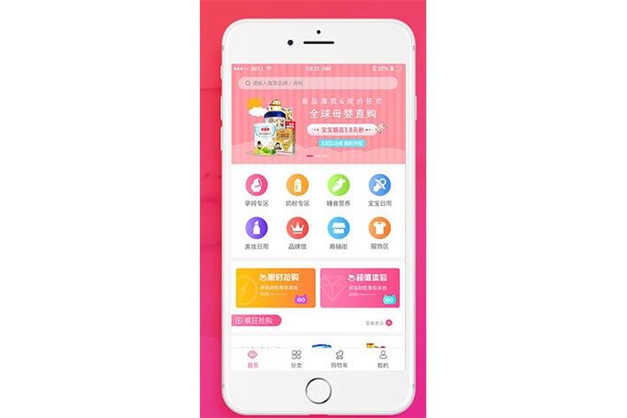 合肥呆萌价app开发