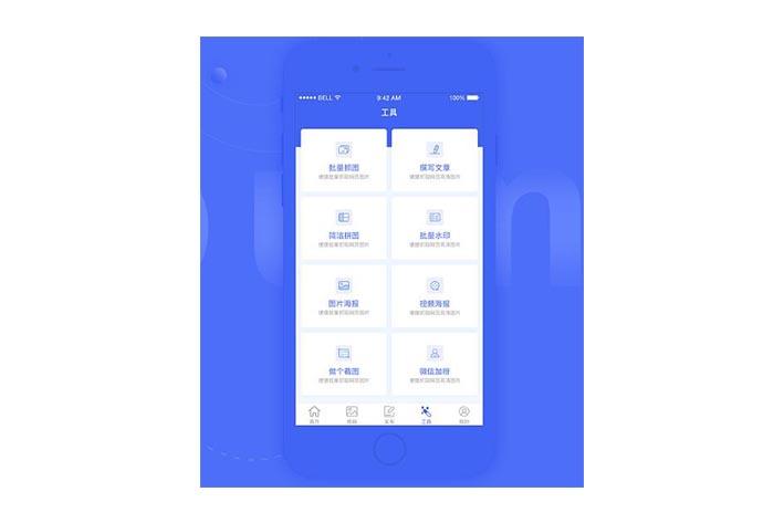 合肥呆萌价app开发插图1